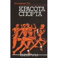 Красота спорта (1984)