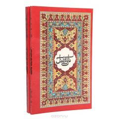 Бабур (комплект из 2 книг) (1982)