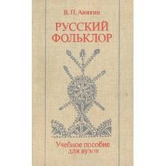Русский фольклор: Учебное пособие для вузов (1987)