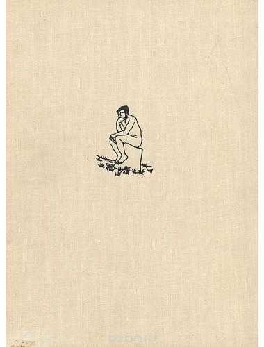 Адам познает мир (1961)