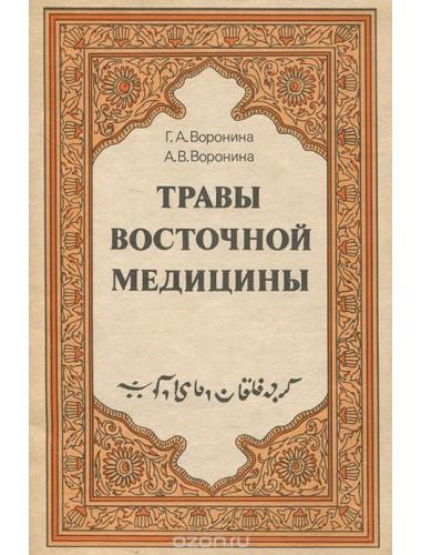 Травы восточной медицины (1991)