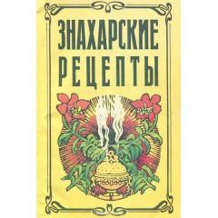 Знахарские рецепты. Лечебник доктора П. М. Куреннова (1990)