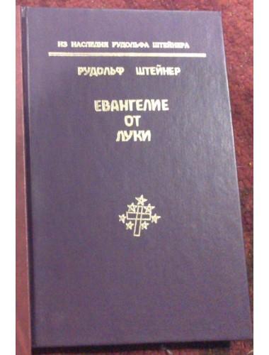 Евангелие от Луки (из наследия Рудольфа Штейнера) (2000)