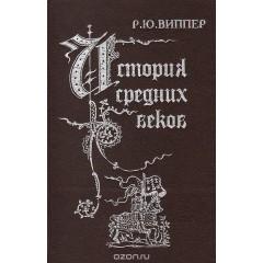История средних веков (1996)