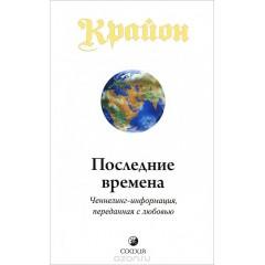 Крайон. Книга 1. Последние времена (2005)