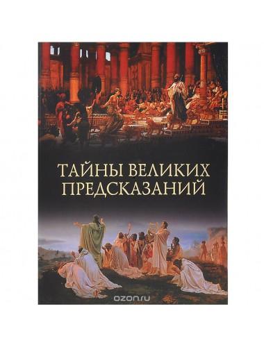 Тайны великих предсказаний (2013)