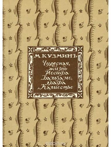 Чудесная жизнь Иосифа Бальзамо, графа Калиостро (1990)