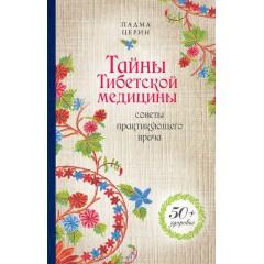 Тайны Тибетской медицины. Советы практикующего врача (2014)