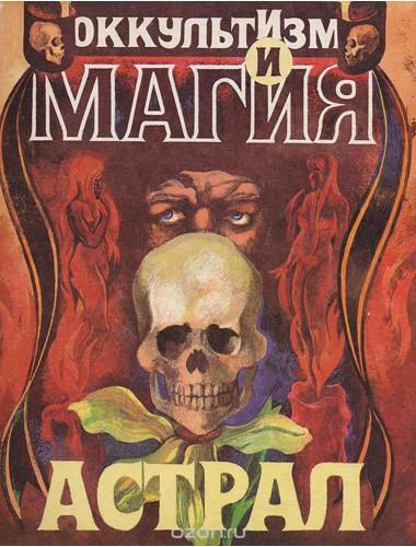 Оккультизм и магия. Астрал (1994)
