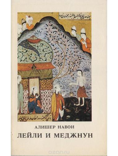 Лейли и Меджнун (1990)