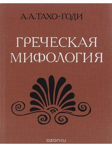 Греческая мифология (1989)