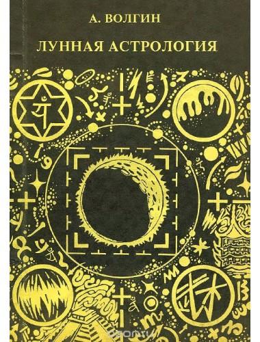 Лунная астрология (1992)