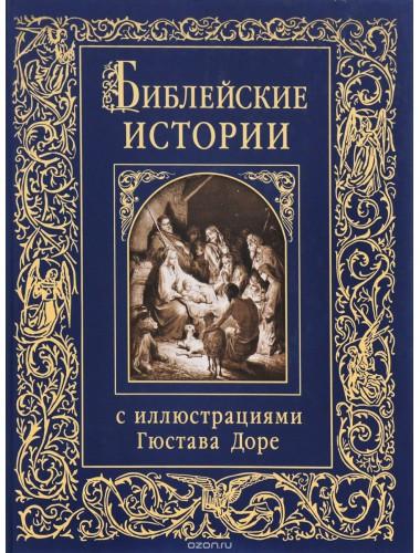 Библейские истории с иллюстрациями Гюстава Доре (2008)