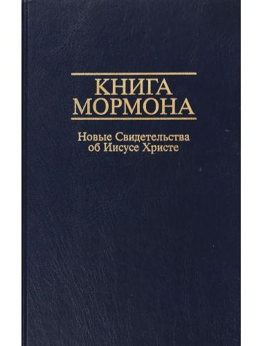 Книга Мормона: Новые Свидетельства об Иисусе Христе (1988)