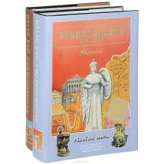 Энциклопедия для детей. Том 6. Религии мира (обе части) (2002)
