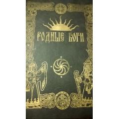 Родные боги (2001)