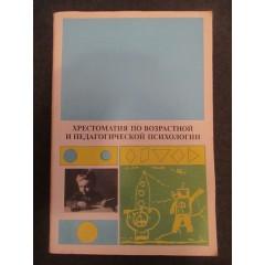Хрестоматия по возрастной и педагогической психологии (1981)