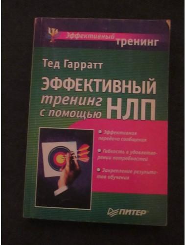Эффективный тренинг с помощью НЛП (2002)