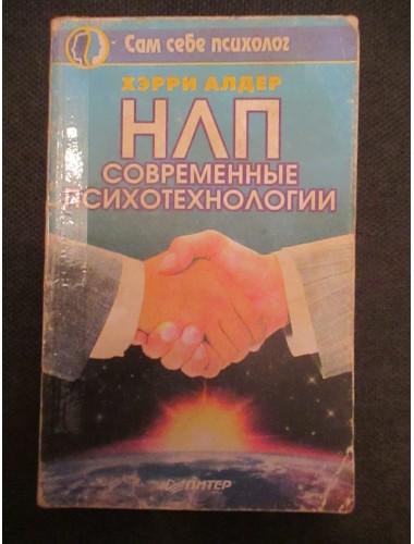 НЛП: Современные психотехнологии (2001)