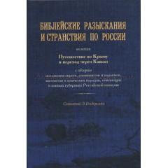 Библейские разыскания и странствия по России (2006)