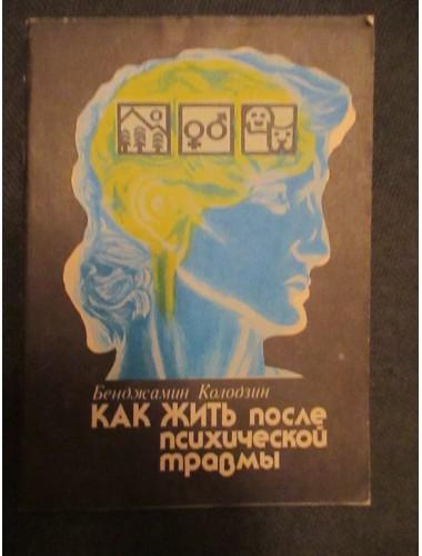 Как жить после психической травмы (1991)