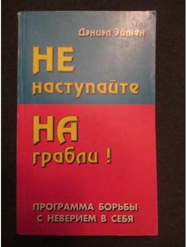 Не наступайте на грабли! (1990)