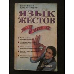 Язык жестов - Путь к успеху (2001)