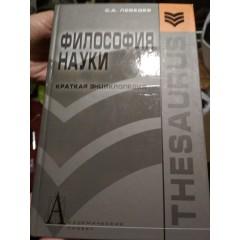 Философия науки: Краткая энциклопедия (2008)