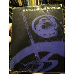Населенный космос (1972)