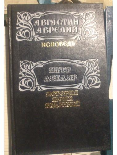 Исповедь / История моих бедствий (1992)