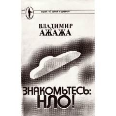 Знакомьтесь: НЛО! (1990)