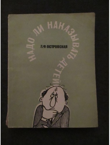 Надо ли наказывать детей (1967)