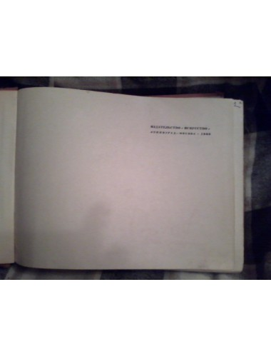 Ван Гог. Письма (1966)