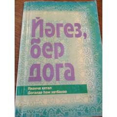 Йәгез, бер дога (Мусульманские молитвы) (2000)