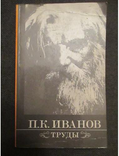 Труды Порфирия Иванова (1992)