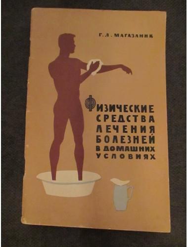 Физические средства лечения болезней в домашних условиях (1965)