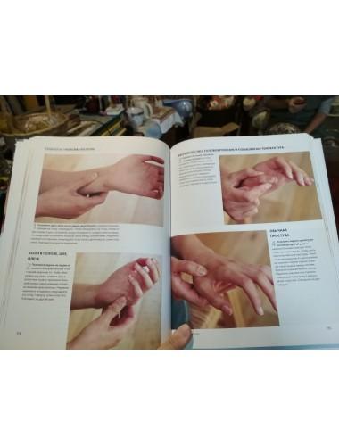 Искусство массажа. Традиционный массаж. Детский массаж. Самомассаж (2011)
