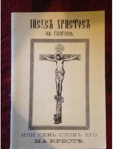 Иисус Христос на Голгофе, или Семь слов Его на Кресте (1991)