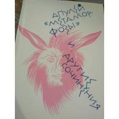 Метаморфозы и другие сочинения Апулея (1988)