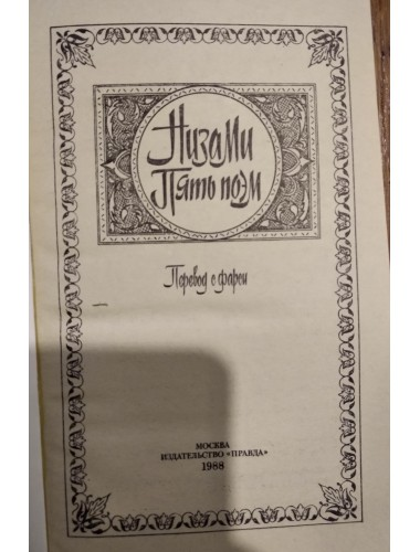 Низами. Пять поэм (1988)