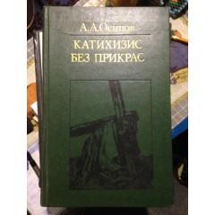 Катихизис без прикрас (1981)