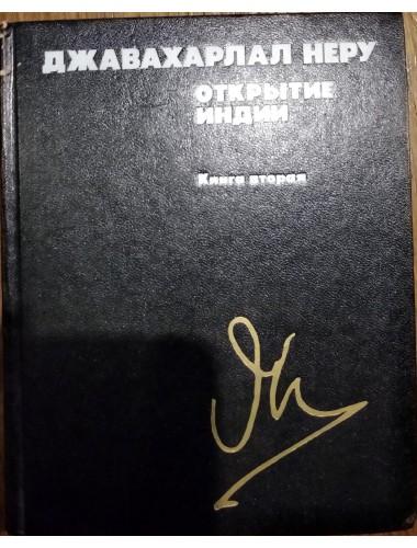 Открытие Индии (комплект из 2 книг) (1989)