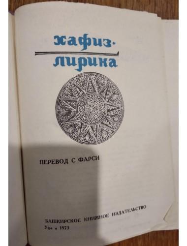 Хафиз. Лирика (1973)