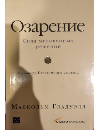 Озарение. Сила мгновенных решений (2008)