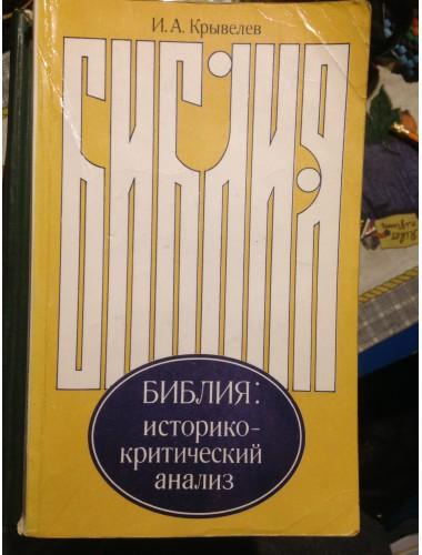 Библия: историко-критический анализ (1982)