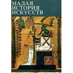 Малая история искусств. Искусство Древнего Востока (1976)