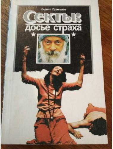 Секты. Досье страха (1987)