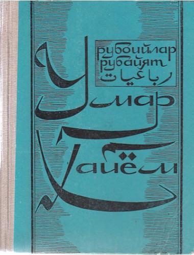 Рубайят (Рубоийлар) (1971)