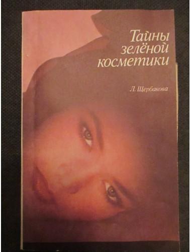 Тайны зеленой косметики (1992)