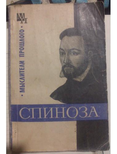 Спиноза (1977)